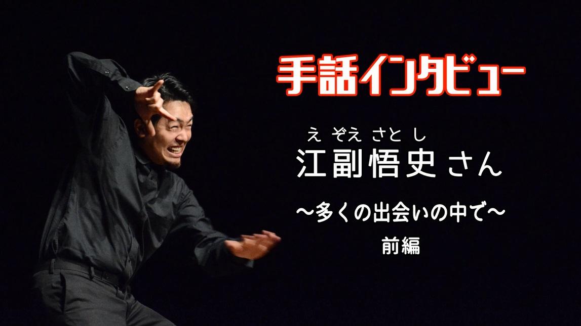 手話インタビューDVD江副悟史PR